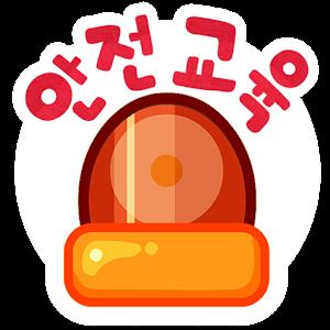 와글바글 안전교육 Android Apps On Google Play