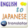 English to Japanese