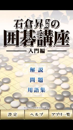 石倉昇九段の囲碁講座 入門編