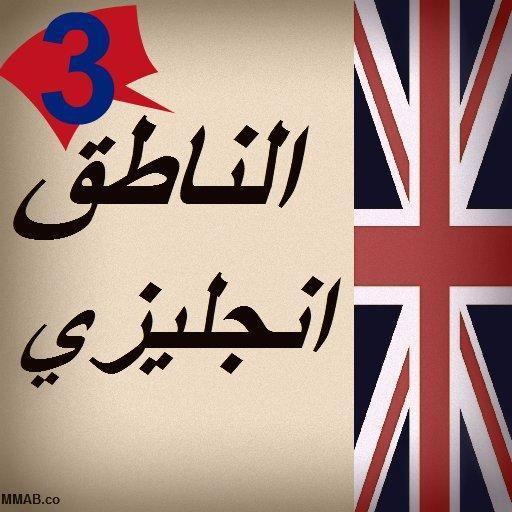 الناطق انجليزي 3