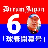 KazunoriShinozuka,Dream Japan!