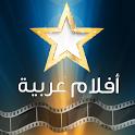 افلام عربية icon