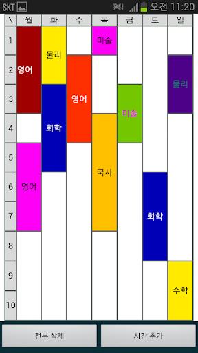 시간표 만들기 어플 강의 수업 근무 시간표