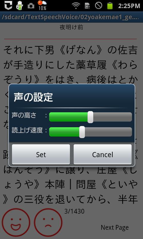 Text-Speech-Voice- screenshot