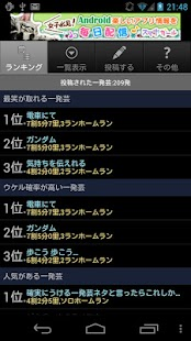 一発芸なら一発野球 〜ウケル!爆笑!大爆笑!な一発芸!〜- screenshot thumbnail