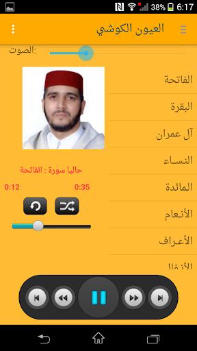 القرآن الكريم - العيون الكوشي