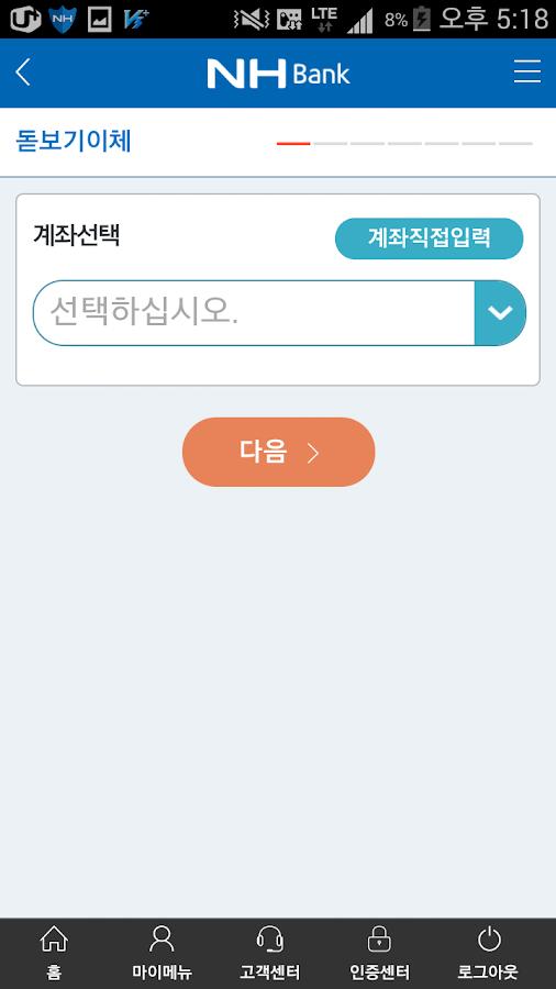 NH 스마트뱅킹- screenshot