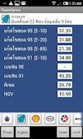 Screenshot of ราคาน้ำมัน - ThaiOilPrice