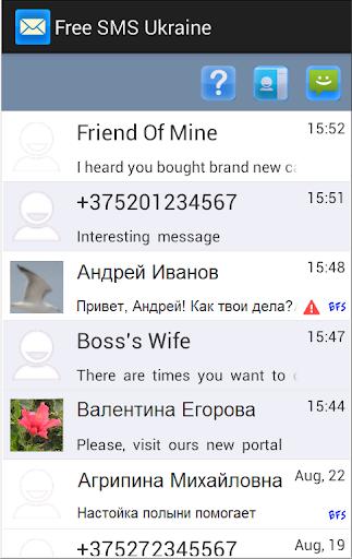 Бесплатные смс по Украине
