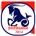Horoscope(Tamil Rasipalan)2014 icon