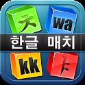 Hangul Match icon