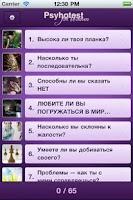 Screenshot of Психотесты для женщин - FREE