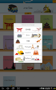 Tap & Say - Travel Phrasebook- screenshot thumbnail