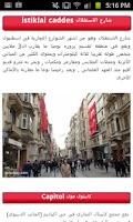 Screenshot of Turkey Travel السياحة في تركيا