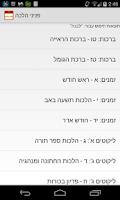 Screenshot of Pniney Halacha