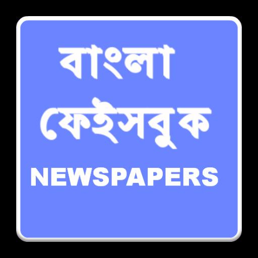 Bangla Facebook Newspapers