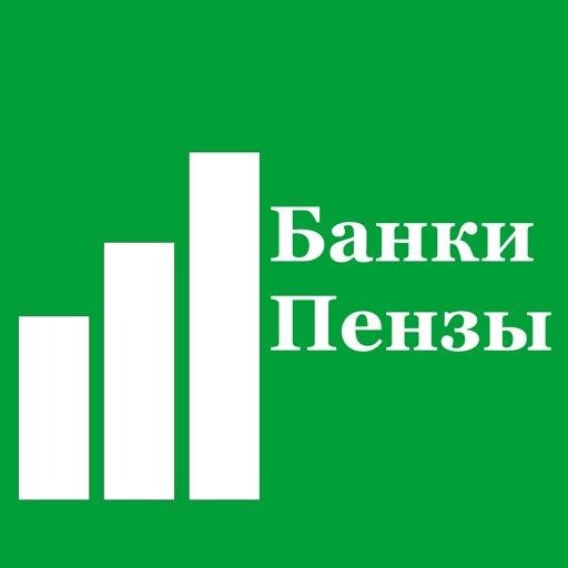 財經App Банки Пензы LOGO-3C達人阿輝的APP