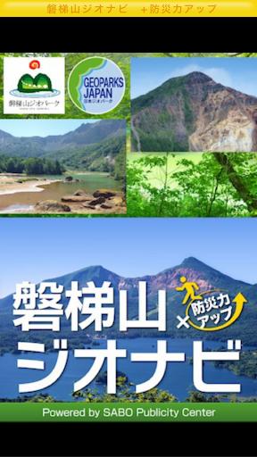 磐梯山ジオナビ