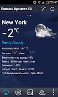 Screenshot of Serbian Language GO Weather EX