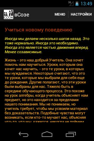 12 шагов CoDA Ежедневник КоДА