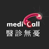 醫診無憂(Medicall)