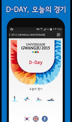 2015 GWANGJU UNIVERSIADE