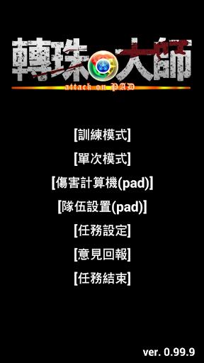 轉珠大師 for PAD
