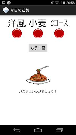 玩工具App|今日のご飯免費|APP試玩