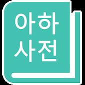아하사전-외워지는 영어사전,영어단어,영한사전,영어,사전
