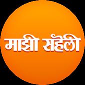 Maajhi Saheli