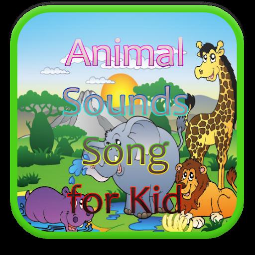玩免費媒體與影片APP 下載動物的叫聲歌小子 app不用錢 硬是要APP