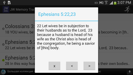 Memory Training. Bible Study- screenshot thumbnail