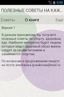 Screenshot of ПОЛЕЗНЫЕ СОВЕТЫ НА КАЖДЫЙ ДЕНЬ
