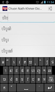 Khmer Dictionary (Chuon Nath) - screenshot thumbnail