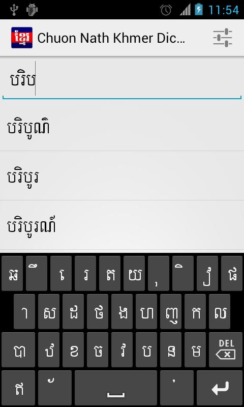 Khmer Dictionary (Chuon Nath) - screenshot