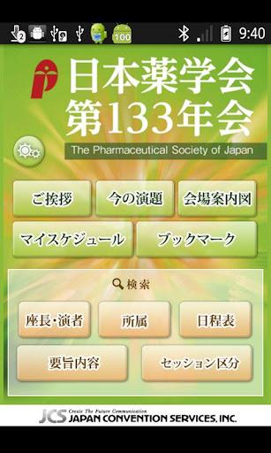 日本薬学会第133年会 Mobile Planner