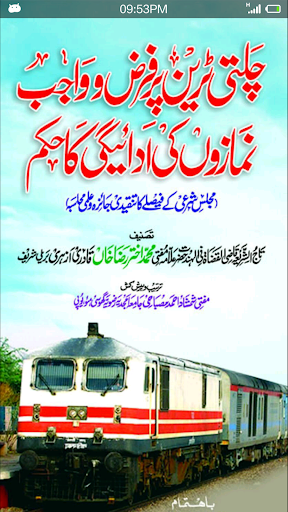 Chalti Train Par Namaaz
