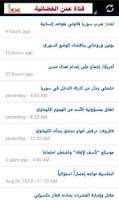 Screenshot of Aden TV