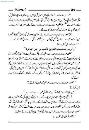 Hijrate Muhammad Madina