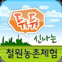 철원농촌체험 - 두루두루 신나는 여행지 철원 icon