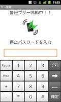 Screenshot of びー警報(防犯ブザーウィジェット)