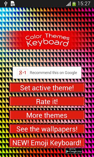 顏色主題鍵盤