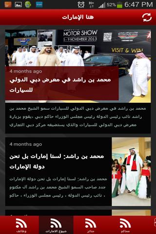 هنا الإمارات