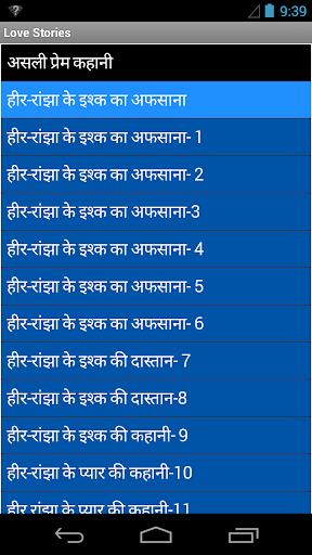 Love Stories Romantic in Hindi