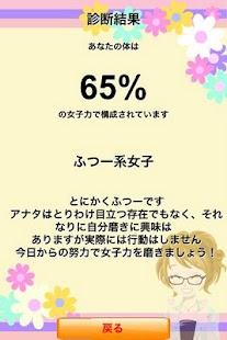 Girl's Test