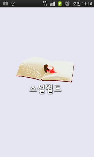 [소설] 소설월드