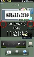 Screenshot of 日付ウィジェット