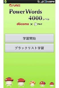 ドコモゼミ 英単語 4000レベル ドコモ×アルク