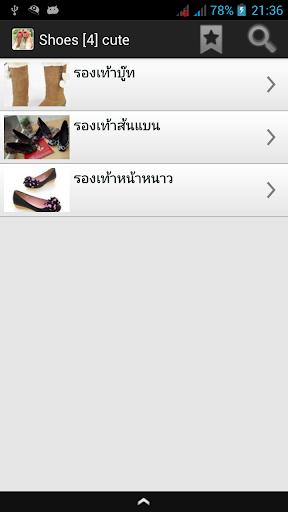 แฟชั่นรองเท้าผู้หญิงshoes4cute