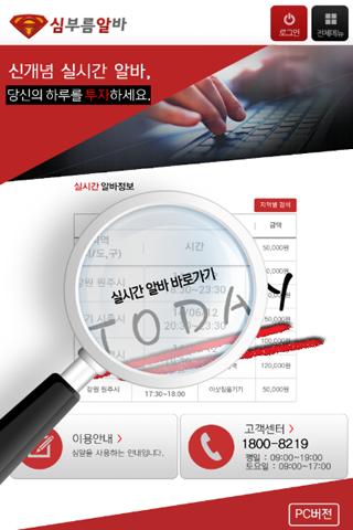 심알 신개념 실시간 알바